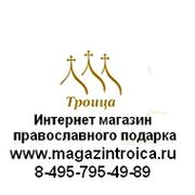 Интернет-магазин православного подарка троица