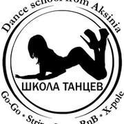 Школа танцев от Аксинии. Калининград. группа в Моем Мире.