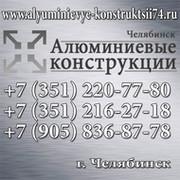 Алюминиевые конструкции Челябинск group on My World