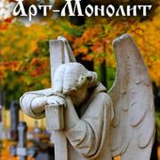 Памятники из Литьевого Камня группа в Моем Мире.