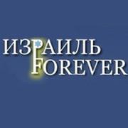 Сообщество   ИЗРАИЛЬ - FOREVER  group on My World