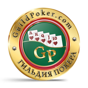 Гильдия покера | GuildPoker group on My World