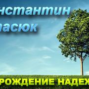 Константин Стасюк. Возрождение надежды группа в Моем Мире.