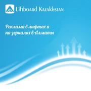Liftboard Kazakhstan группа в Моем Мире.