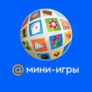 Мини-игры Mail.Ru группа в Моем Мире.