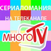 Сериаломания  на МНОГО ТВ group on My World