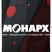 МОНАРХ group on My World