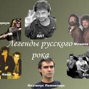 Все кто любит РУССКИЙ РОК group on My World