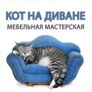 Мебельная мастерская Кот на диване group on My World