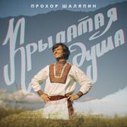 Прохор Шаляпин - Официальная группа группа в Моем Мире.