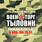ВОЕНТОРГ ТЫЛОВИК - сеть армейских магазинов group on My World