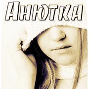 Анна Еремченко on My World.