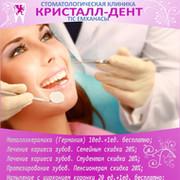 Кристалл- Дент Стоматологическая клиника on My World.