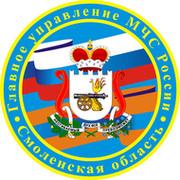 Главное управление МЧС России по Смоленской области on My World.