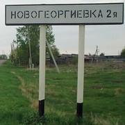 Новогеоргиевка Петуховский р-он on My World.